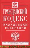 Гражданский кодекс Российской Федерации 2013. Части 1, 2, 3 и 4