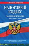 Налоговый кодекс Российской Федерации. Части первая и вторая. Текст с изменениями и дополнениями на 20 апреля 2013 года