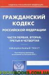 Гражданский кодекс Российской Федерации. Части 1, 2, 3 и 4 на 26 апреля 2013 года