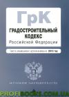 Градостроительный кодекс Российской Федерации 2013