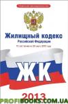 Жилищный кодекс Российской Федерации на 25 марта 2013 года