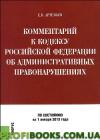 Комментарий к Кодексу Российской Федерации об административных правонарушениях  с 1 января 2013 г