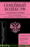 Семейный кодекс РФ с комментариями