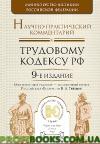 Научно-практический комментарий к Трудовому кодексу Российской Федерации 2013, 9-е изд.