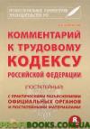 Комментарий к трудовому кодексу  Российской Федерации (постатейный) 2013, 8-е изд