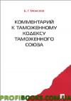 Комментарий к Таможенному кодексу Таможенного союза 2013
