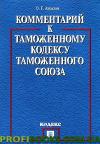 Комментарий к Таможенному кодексу Таможенного союза 2013. О. Г. Анохина