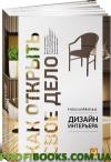 Дизайн интерьера  Н.Митина