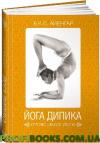 Йога Дипика. Прояснення йоги