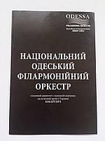 Национальный Одесский Филармонический Оркестр. Хобарт Эрл. Концертный сезон 2004-2005