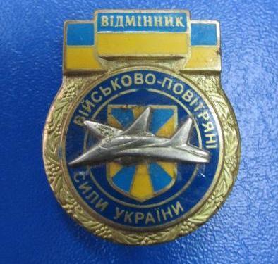 Знак Відмінник військово-повітряні сили України - отличник ВВС