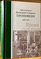 Проповеди. Протоиерей Димитрий Смирнов.