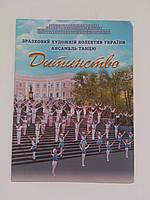 Образцовый художественный коллектив Украины. Программа