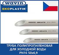 Труба полипропилен для холодной воды PN16 50х6,9
