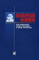 Под редакцией Н. Н. Зайко и Ю. В. Быця Патофизиология (укр)