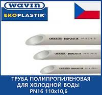 Труба полипропиленовая для холодной воды PN16 110х10,6