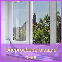 Энергосберегающие окна