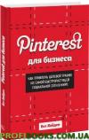 Pinterest для бизнеса. Как привлечь целевой трафик из самой быстрорастущей социальной сети в мире