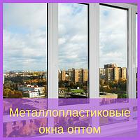 Металлопластиковые окна оптом