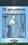 5S для рабочих. Как улучшить свое рабочее место