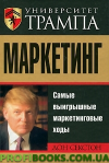 Университет Трампа. Маркетинг