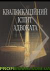 Кваліфікаційний іспит адвоката 2013. Для підготовки до іспитів