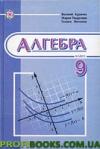 Алгебра 9 класс (на русском и украинском языке) Янченко Г., Кравчук В., Підручна М.