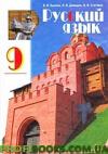 Русский язык 9 класс. Быкова Е.И., Давидюк Л.В