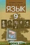 Русский язык 9 класс (для школ с украинским языком обучения) А.Н. Рудяков, Т.Я. Фролова