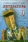 Литература 9 класс. Е.А. Исаева, Ж.В. Клименко, А. О. Мельник