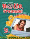 Німецька мова 9 клас. Сотникова С