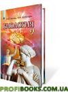 Биология 9 класс. (на русском и украинском языке) Матяш Н.Ю., М.Н. Шабатура