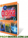 Фізика 9 клас. Коршак Є.В., Ляшенко О.І. В.Ф. Савченко