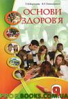 Основи здоров'я 9 клас. Воронцова Т. В., Пономаренко В. С