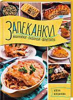 Запеканки, манники, лазаньи, фриттаты  Алена Богданова