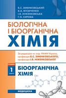 Зіменковський І.В. Біологічна і боорганічна хімія