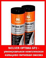 WOLVER OPTIMA GP2 - универсальная комплексная кальциво-литиевая смазка