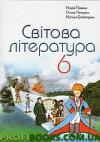 Світова література 6 клас. Н. Півнюк, О. Чепурко, Н. Гребницька