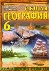 География 6 класс. (на русском и украинском языках). Бойко В.М., Михели С.В
