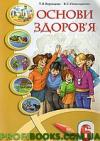 Основи здоров'я  6 клас. Воронцова Т. В., Пономаренко В. С