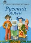 Русский язык (1,2 часть) 4 класс. Э. С. Сильнова, Н. Г. Каневская, В. Ф. Олейник