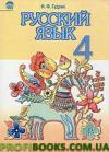 Русский язык 4 класс. Гудзик И. Ф