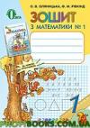 Зошит з математики  1 клас № 1. Рівкінд Ф.М., Оляницька Л.В