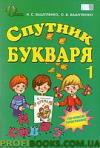 Спутник Букваря 1 класс. Вашуленко М.С., Вашуленко О.В