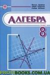 Алгебра 8 клас.(на російській та українській мові). Кравчук В., Янченко Г., Підручна М.