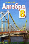 Алгебра  8 клас. Г. П. Бевз, В. Г. Бевз. (на російській та українській мові)