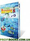 Алгебра 8 клас. О. Я. Біляніна, Н. Л. Кінащук, І. М. Черевко
