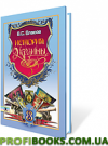 История Украины 8 класс (на русском и украинском языках) Власов В. С