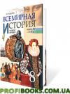 Всемирная история 8 класс (на русском и украинском языках) Подоляк Н. Г