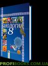 Биология 8 класс. (на русском и украинском языке) Серебряков В. В., Балан П. Г